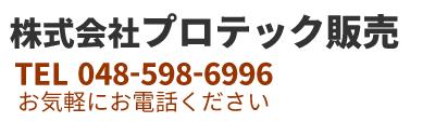 床鳴り補修・キズ補修【プロテック販売】